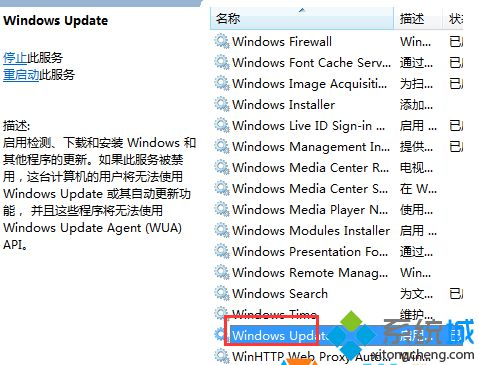 "双击""windowsUpdate"""