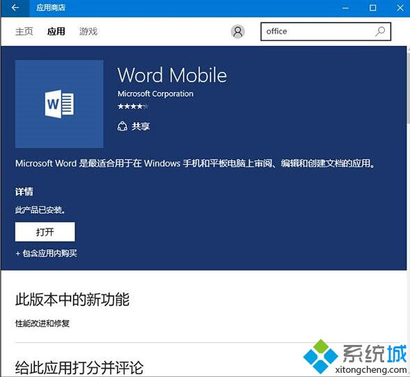 Win10 Mobile/PC版《Office Mobile》迎来更新:主要为性能改进和Bug修复