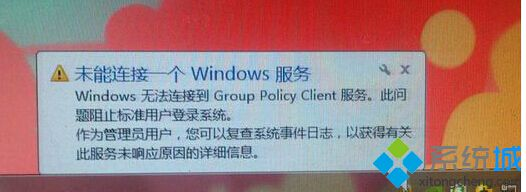 """win8.1系统提示""""无法连接Group policy client服务"""""""