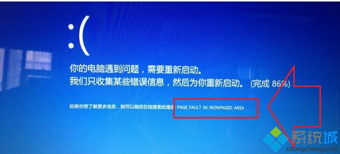 win8系统开机蓝屏显示Page fault in nonpaged area怎么办