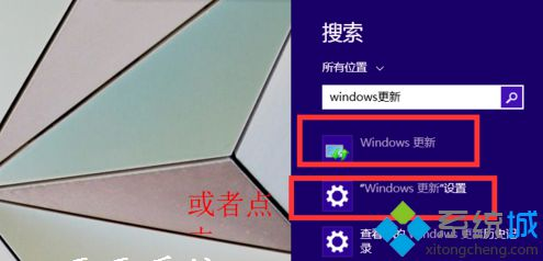 输入windows更新
