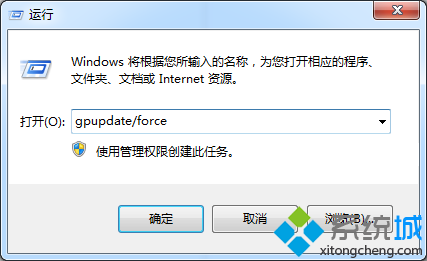 输入gpupdate/force