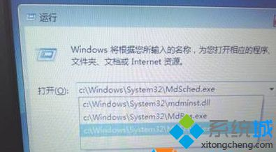 输入:c:\windows\system32\mdsched.exe