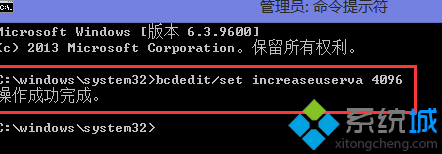 输入:bcdedit /set increaseuserva 4096