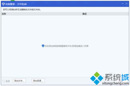 windows10中快速粉碎文件的步骤3