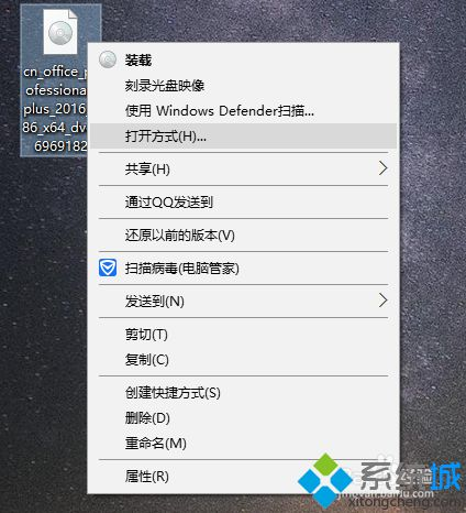Windows10安装OFFICE2016ISO文件的步骤1.1