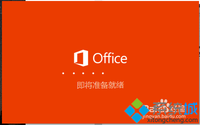 Windows10安装OFFICE2016ISO文件的步骤3.2