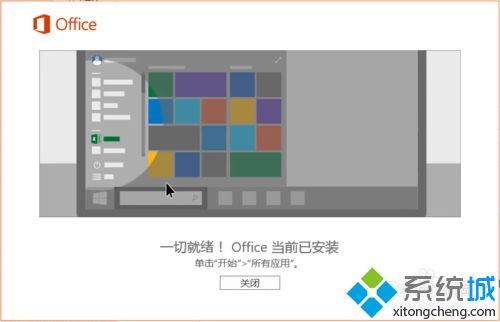 Windows10安装OFFICE2016ISO文件的步骤3.4