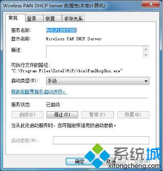 "启动""wireless pan dhcp server"""
