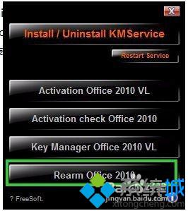 点击Activate office 2010 VL