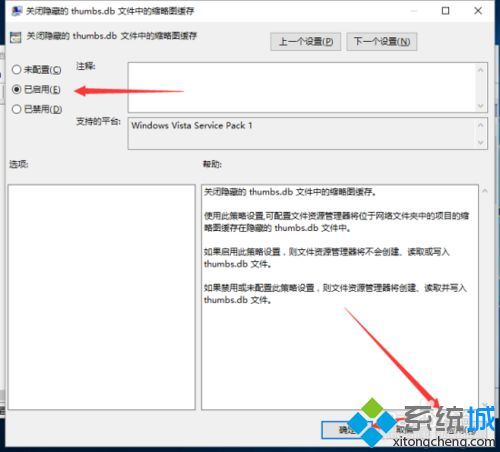 Windows10清除Thumbs.db文件的步骤7