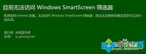 win8.1怎么关闭Windows smartscreen筛选器避免弹出提示窗口