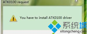 Win7系统开机提示you have to install atk0100 driver的解决方法