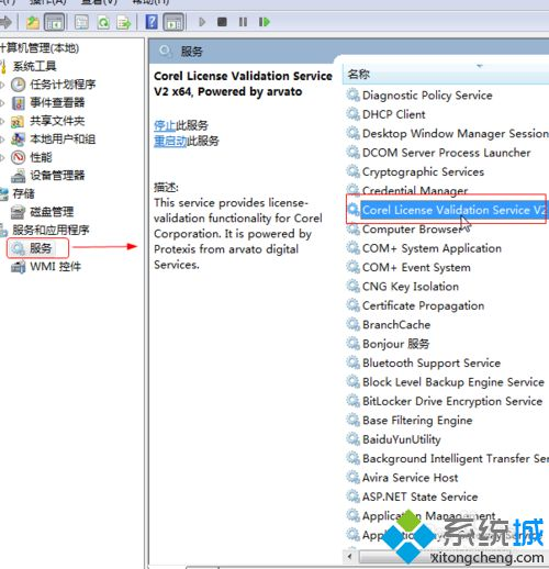 名称为Corel License Validation Service V2 x64