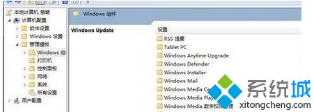 找到文件windows update