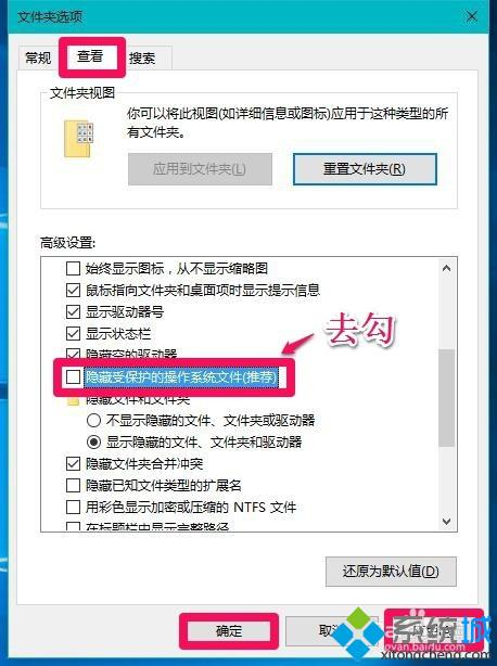 Win10无法访问Documents and Settings文件夹的解决步骤3