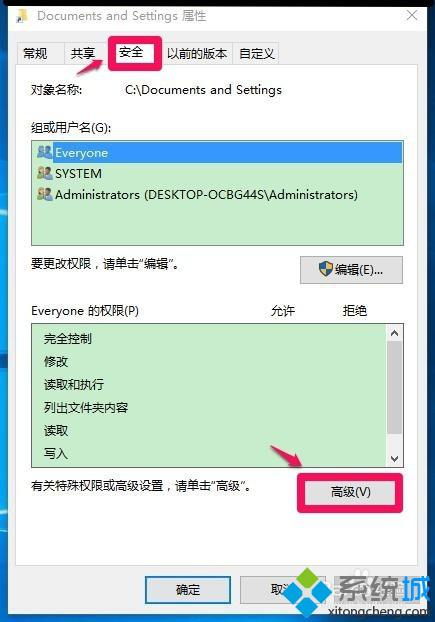 Win10无法访问Documents and Settings文件夹的解决步骤5