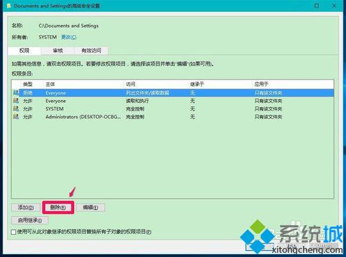 Win10无法访问Documents and Settings文件夹的解决步骤7