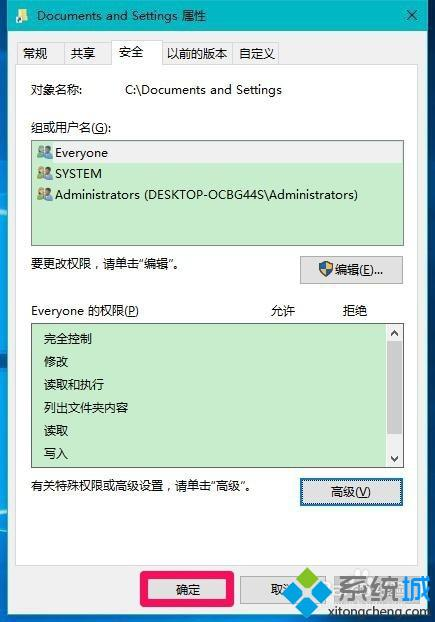 Win10无法访问Documents and Settings文件夹的解决步骤11