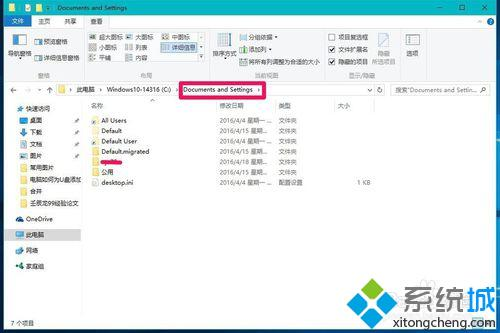 Win10无法访问Documents and Settings文件夹的解决步骤13