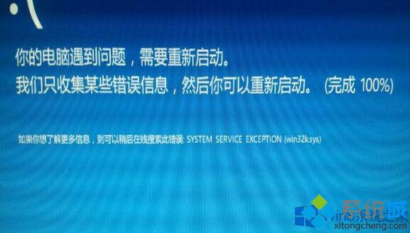 win10退回win8系统后出现蓝屏提示system_service_exception(win32ksys)