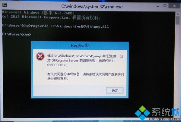 """win8.1打开Media Player播放器提示""""Failed to load control """"怎么办"""