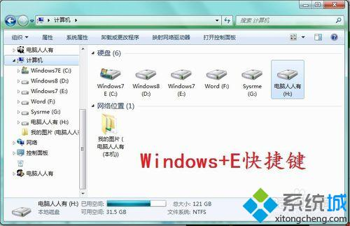 使用Windows+E快捷键