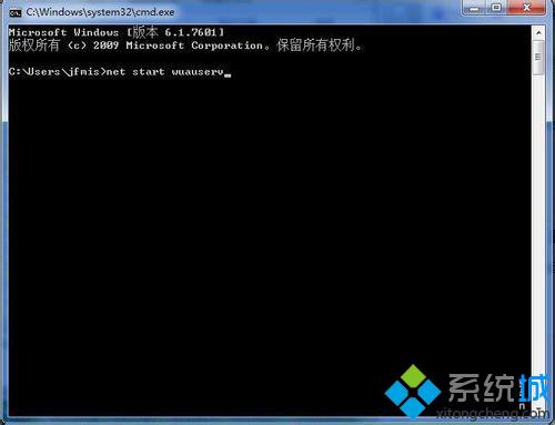 输入net start WuAuServ