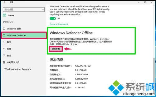 Win10 Windows Defender Offline的使用步骤3