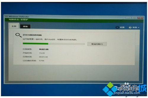 Win10 Windows Defender Offline的使用步骤7