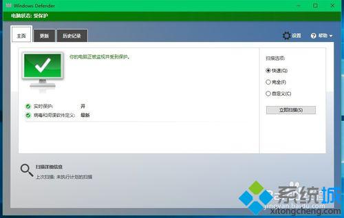 Win10 Windows Defender Offline的使用步骤9