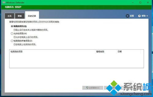 Win10 Windows Defender Offline的使用步骤10