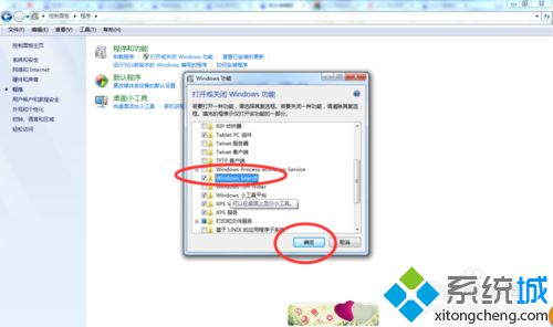 选择Windows search