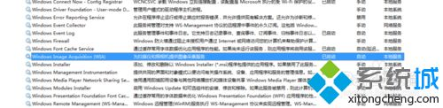 找到Windows Image Acquisition (WIA)服务