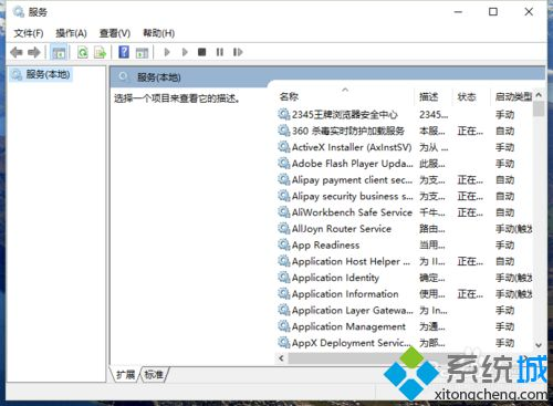 Win10系统禁用Diagnostic Policy Service服务的步骤3