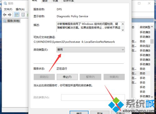 Win10系统禁用Diagnostic Policy Service服务的步骤5
