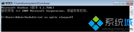 "输入""bcdedit /set nx optin alwaysoff"""