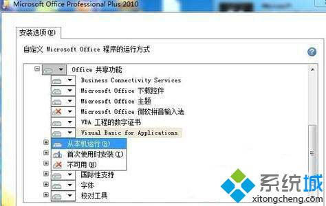 """""""Office 共享功能"""""""