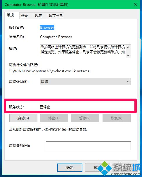 Computer Browser服务被停用