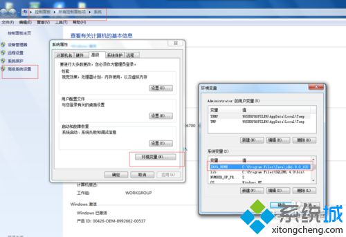 WindowsXP系统电脑安装Java development kit(Jdk8)的步骤2