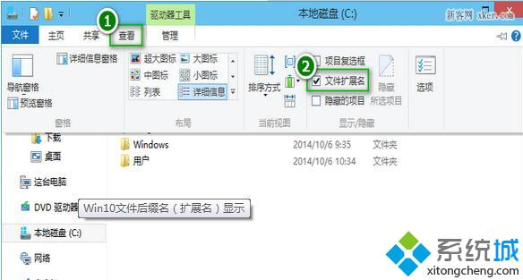 windows10系统下如何更改文件格式