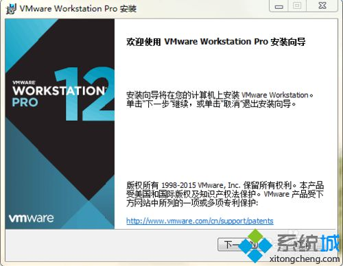 Win10系统安装VMWare Workstation 12.0.0的步骤2