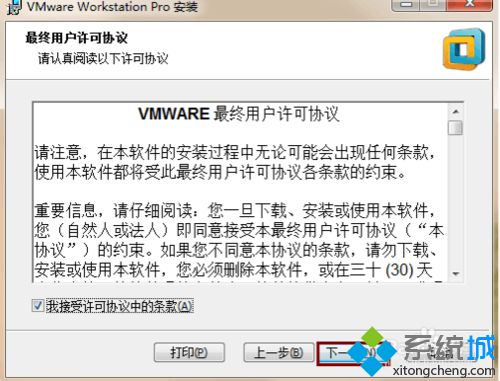 Win10系统安装VMWare Workstation 12.0.0的步骤3