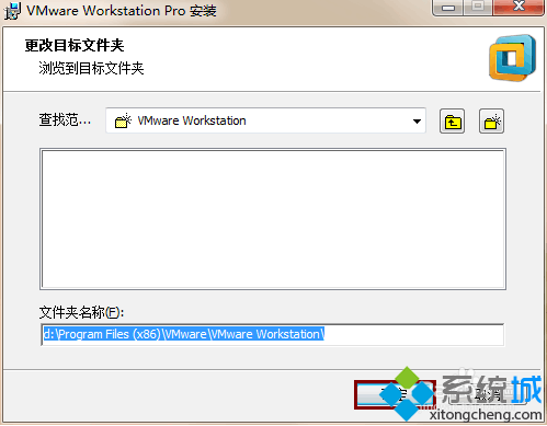 Win10系统安装VMWare Workstation 12.0.0的步骤4
