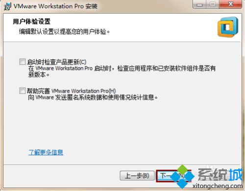 Win10系统安装VMWare Workstation 12.0.0的步骤5