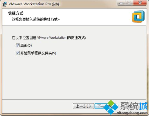 Win10系统安装VMWare Workstation 12.0.0的步骤5.1