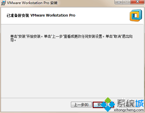 Win10系统安装VMWare Workstation 12.0.0的步骤6