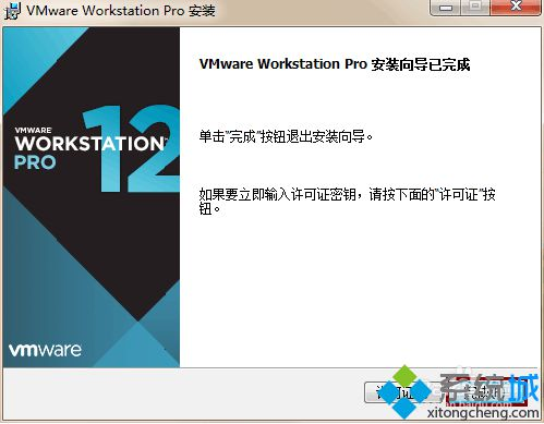 Win10系统安装VMWare Workstation 12.0.0的步骤7
