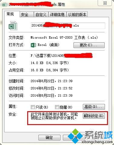Win7打开excel文档提示