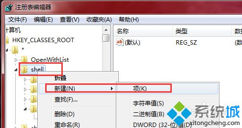 打开HKEY_CLASSES_ROOT\*\shell